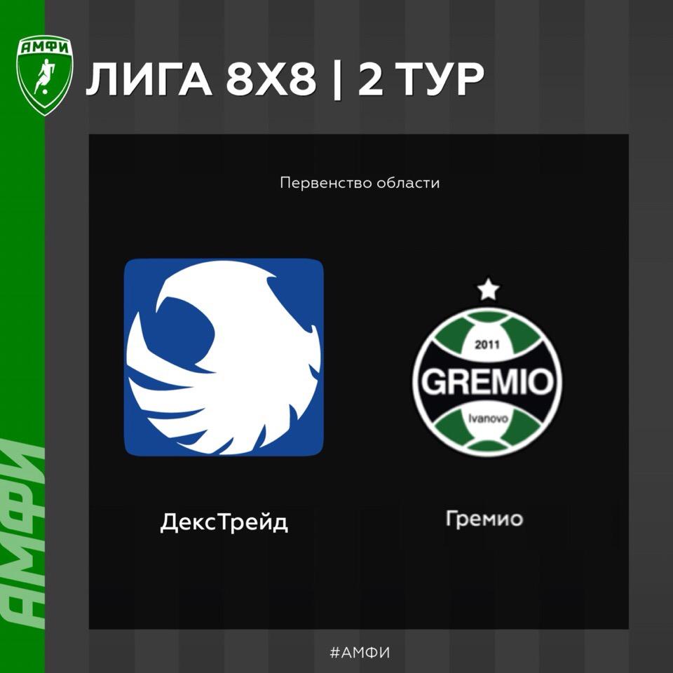Вторая игра первенства АМФИ 8х8 между командами ДексТрейд - Гремио
